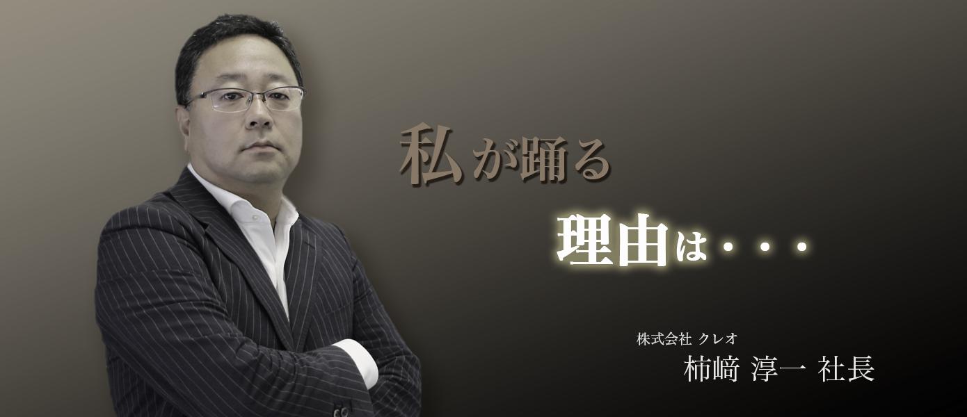 柔和で話しかけやすい印象の社長は、会社が楽しくなるような仕掛けに率先して取り組むエンターテイナーだった。 株式会社クレオ 柿﨑淳一社長