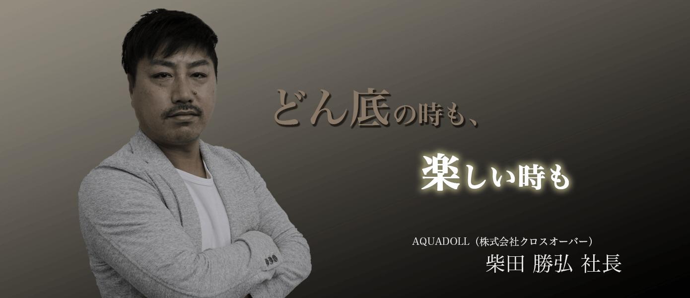 どん底の時も、楽しい時も 株式会社クロスオーバー 柴田勝弘社長