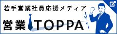 若手営業社員応援メディア 営業TOPPA
